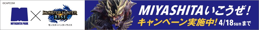 3/26-4/18 Monster Hunter tie-up CP