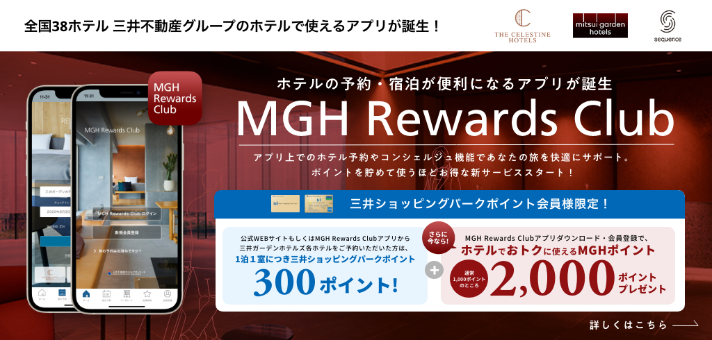 [21-054] [common] Mitsui Garden Hotel application (the top banner)