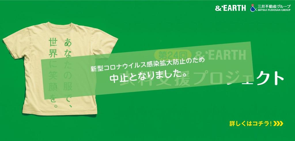 [21-060]衣料支援