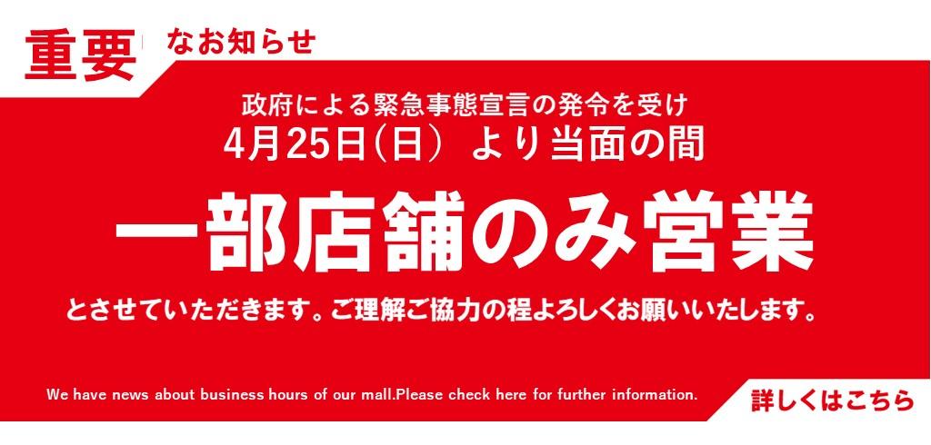 [21-991][緊急]0425一部分店鋪營業旗幟