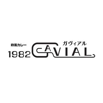 欧風カレー ガヴィアル