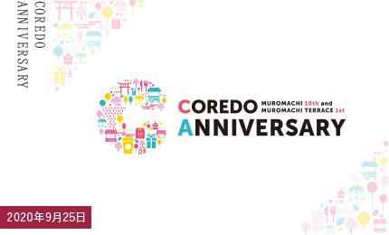2020年9月25日COREDO ANNIVERSARY