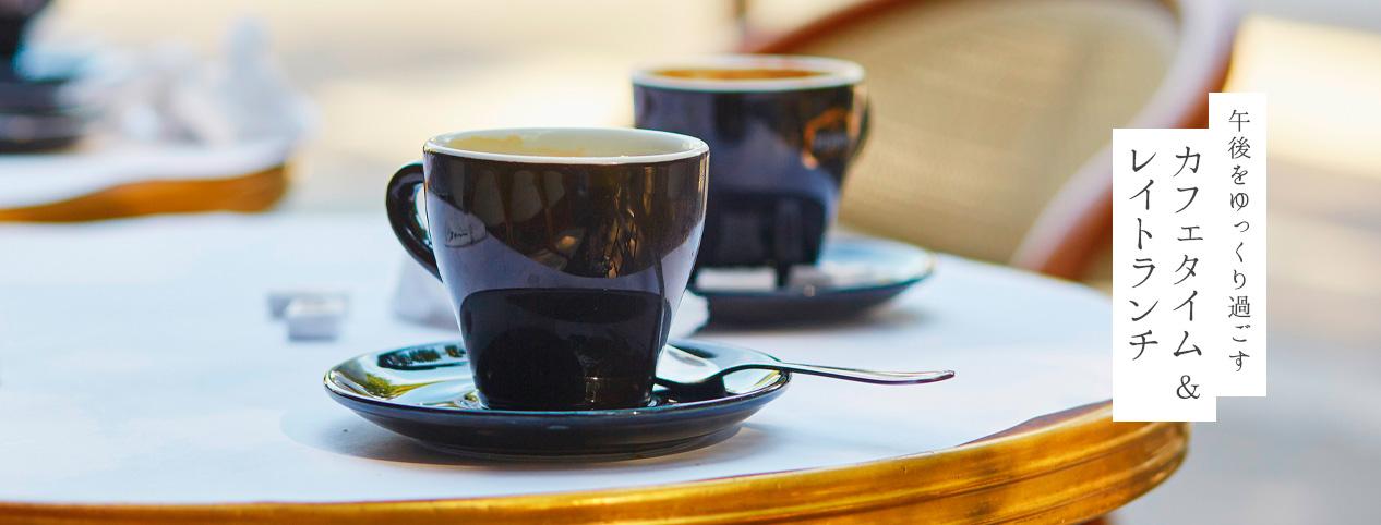 む カフェ たい