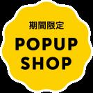 限期供应POPUP SHOP