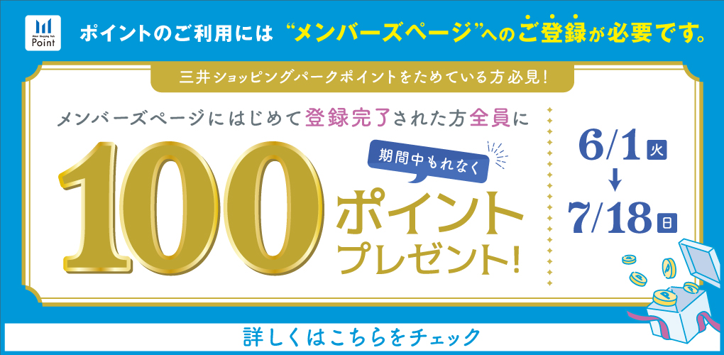 """The use of point needs registration to """"members page"""". Person saving Mitsui Shopping Park point must see it! It is 100 points present for all the people who enroll in members page for the first time, and were completed without exception during period! We check this in detail on 7/18th from Tuesday, June 1"""