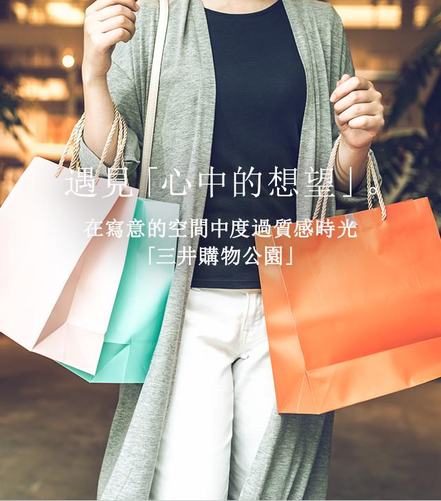 """""""想要""""的ni能碰上。在舒服的空間渡過作為雅致的時候的""""三井購物公園都市"""""""