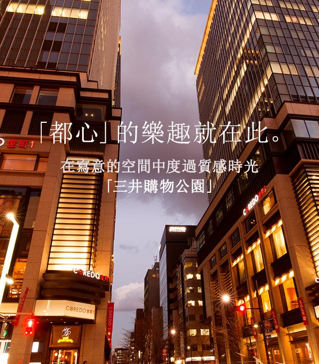 """""""都心""""的愉快在這裡。在舒服的空間渡過作為雅致的時候的""""三井購物公園都市"""""""