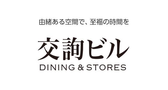 交詢大樓 DINING&STORES