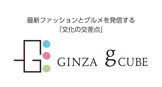 GINZA gCUBE