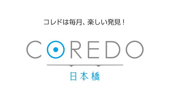 COREDO日本橋