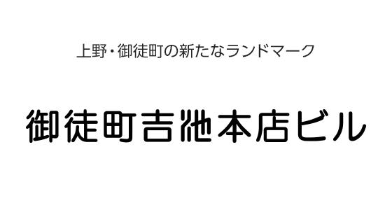 오카치마치 요시이케