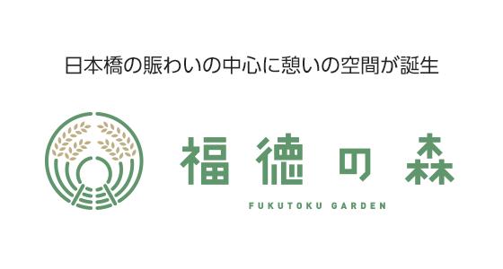 Fukutoku Garden