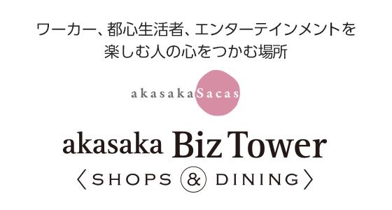 赤坂Biz塔楼大厦 SHOPS&DINING
