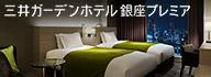 Mitsui garden hotels Ginza premiere