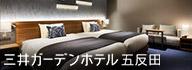mitsui garden hotels五反田