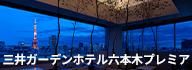 Mitsui garden hotels Roppongi