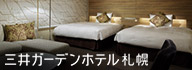 mitsui garden hotels札幌