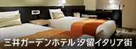 Mitsui Garden Hotels Shiodome Italy street