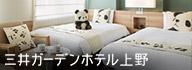 mitsui garden hotels上野