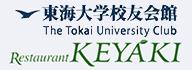 도카이 대학 교우 회관