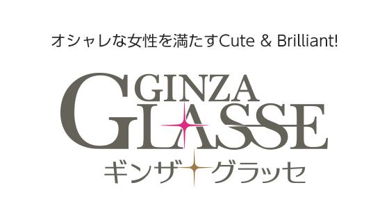 银座GLASSE