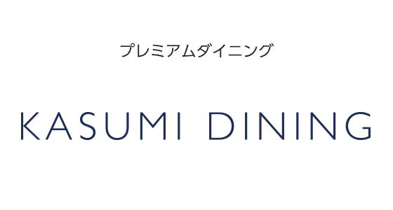KASUMI DINING