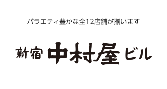 新宿中村屋大廈