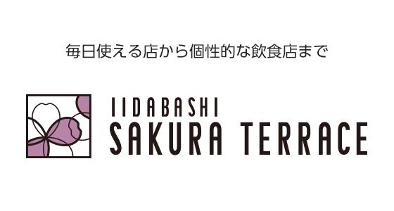 饭田桥Sakura Terrace