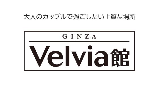 銀座Velvia館