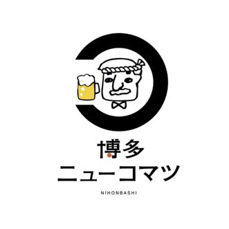 博多新共松树_标识