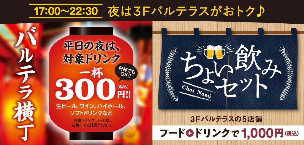"For ""bystreet feeling, we drink a little, and what I did"" As for the night on weekdays, 1,000 yen is discount with drink one cup 300 yen, ""we drink a little set"" foods + drink! As for the Japanese hawfinch parfait by all means!"