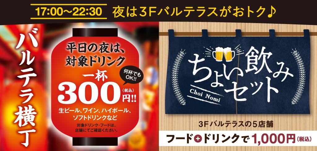"choi怎么样""喝,由于横街心情""平日的夜,""喝choi,设置,""1,000日元合算在食物+饮料饮料1杯300日元!shimepafe,一定!"
