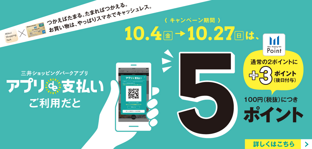"We stand if we use. It is held up if we stand. After all shopping is cashless with smartphone. 10.4 [money] → When 10.27 [day] is the Mitsui Shopping Park application ""application de payment"" use; per 100 yen (tax-excluded) five points of normal +3 of 2 points (the future grant)"