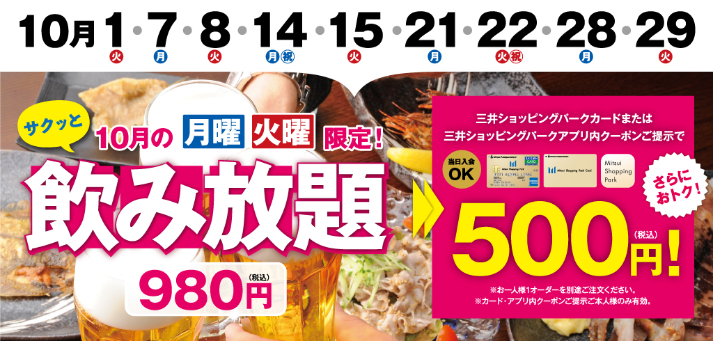 Monday, Tuesday limitation of crispy October! It is more advantageous by the coupon presentation in all-you-can-drink 980 yen (tax-included) Mitsui Shopping Park card or Mitsui Shopping Park application! 500 yen (tax-included)!