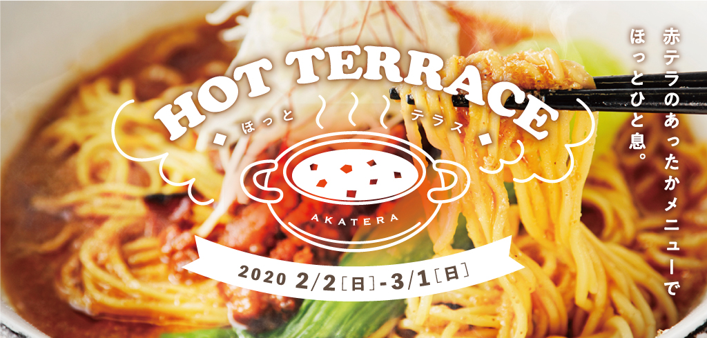 It is breath by warm menu of red terra relievedly. HOT TERRACE relievedly terrace 2020/2/2 [day] - 3/1 [day]