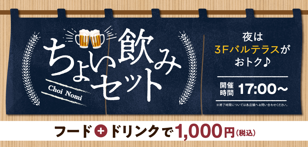 As for the 1,000 yen (tax-included) night, 3F bal terrace is slightly advantageous with drink set foods + drink ♪ Held time 17:00 ...