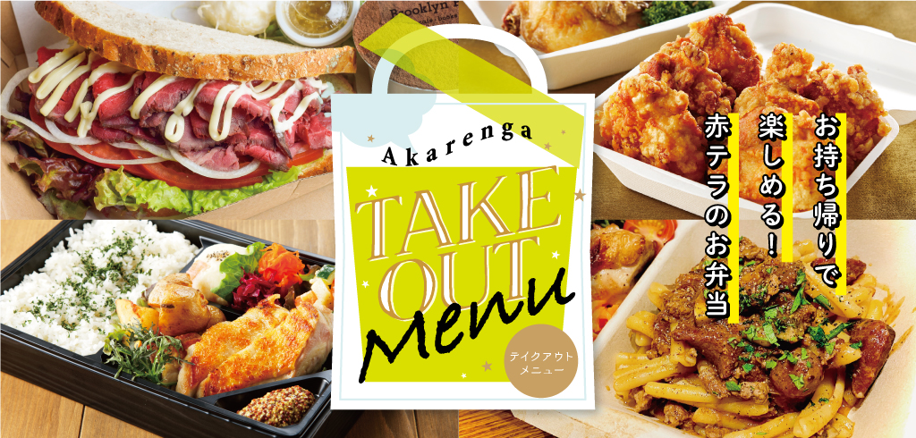 We buy to go and can enjoy! Lunch takeout menu of red terra