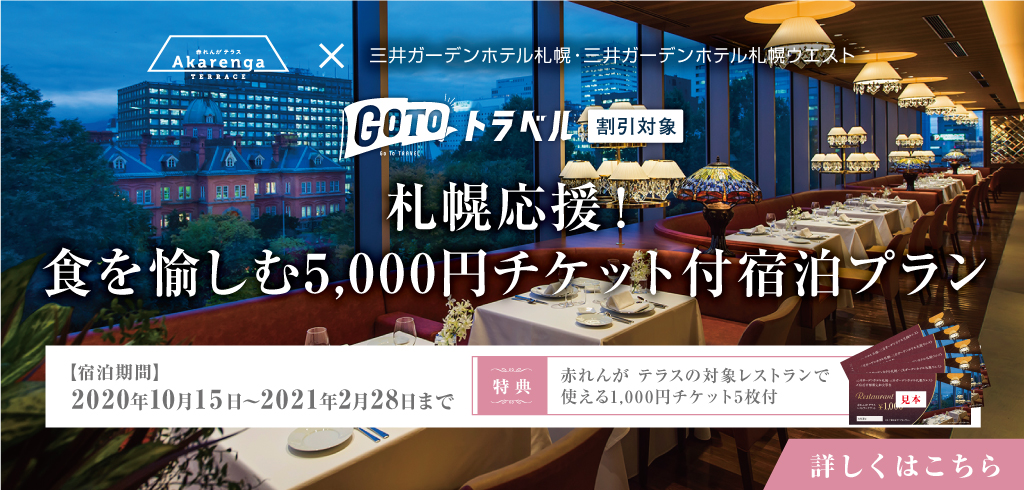 Sapporo support that is targeted for GoTo travel discount! Accommodation plan with 5,000 yen ticket to enjoy meal