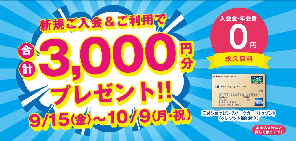 合计3000日元分用新入会&使用送礼物!