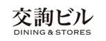 Kojun Building DINING & STORES