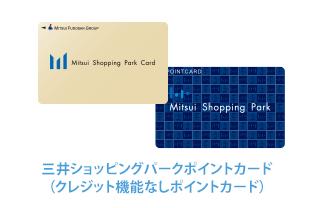 三井購物公園積分卡