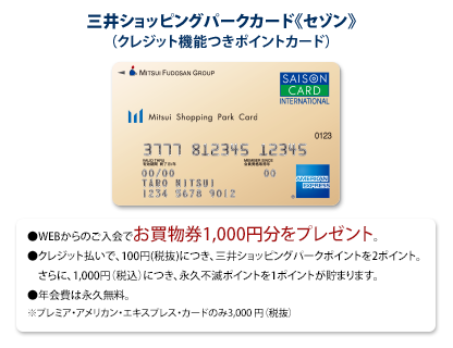 Mitsui Shopping Park card << Saison >> (reward card with credit function)