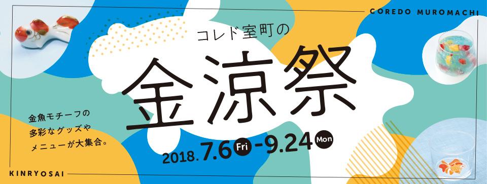 金魚モチーフの多彩なグッズやメニューが大集合。コレド室町の金涼祭 2018.7.6(Fri)-9.24(Mon)